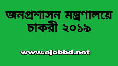 Public Administration office job circular 2019