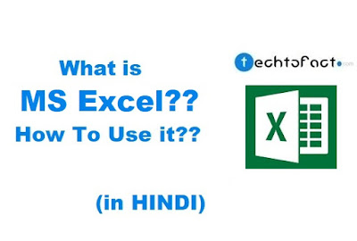 ms excel kya hai in hindi