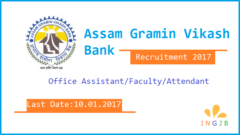 agv-bank-recruitment-2017