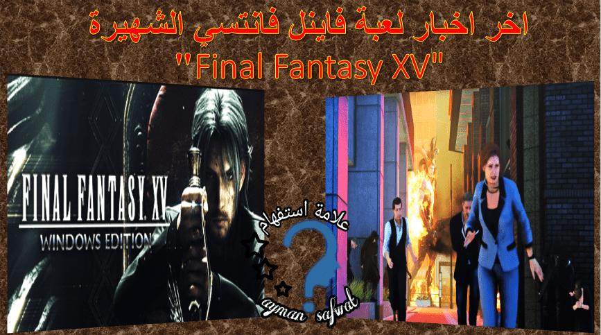 """اخر اخبار لعبة فاينل فانتسي XV الشهيرة """"Final Fantasy XV"""" ، تحميل فاينل فانتسي"""
