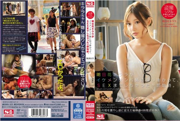 Bokep Online SNIS-531 Kirara Asuka