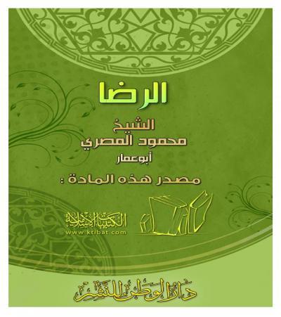 """تحميل كتاب الرضا للشيخ محمود المصرى """"أبوعمار"""""""