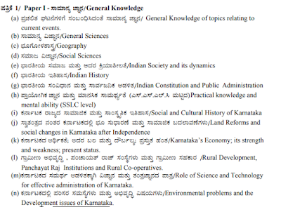 KPSC Paper I Syllabus 2018