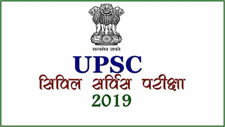 UPSC Civil Service Exam 2019 Online Apply Now