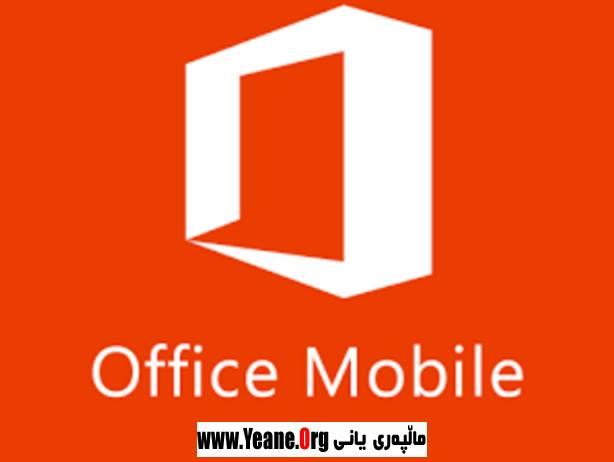 Microsoft Office Mobile v15  بهرنامهی مایكۆرسۆفت ئۆفیس بۆ مۆبایل