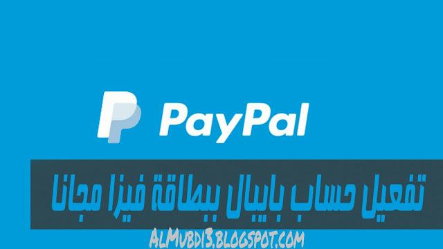 طريقة تفعيل حساب PayPal ببطاقة Visa مجانا