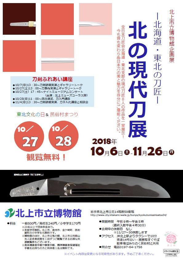 http://www.city.kitakami.iwate.jp/docs/2018100300058/
