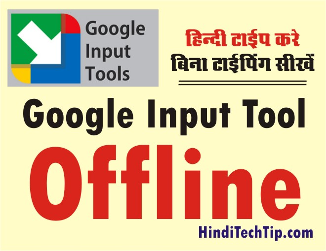 Hindi typing software free download | hindi typing master | 100.