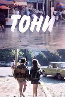 Toni (1991)