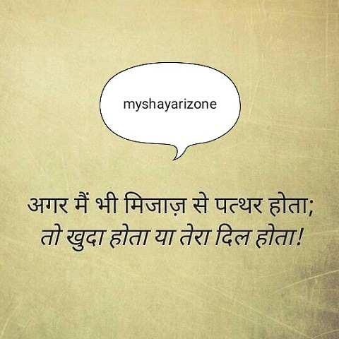 Patthar Dil Hindi Whatsapp Status Shayari Lines