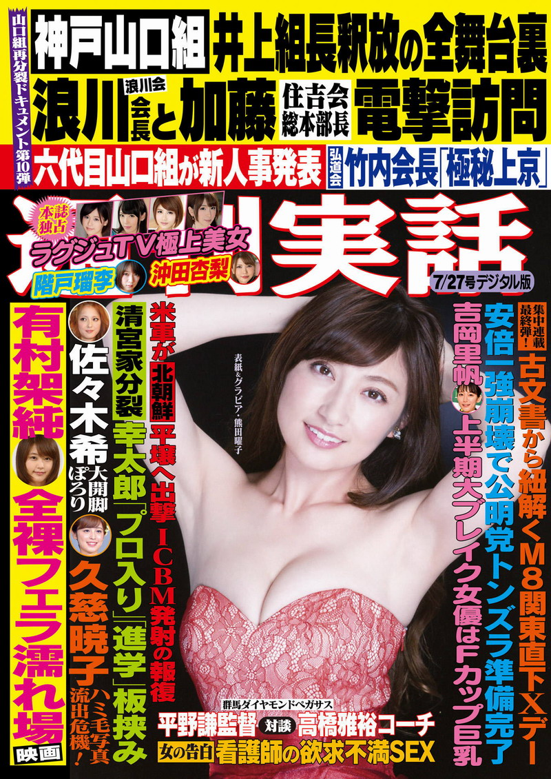 週刊実話 7月27日号 - idols