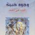 رواية وجوه خبيئة - الموت في الحب تأليف سيلفادور دالي pdf