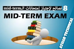 8 نصائح لإجتياز إمتحانات أعمال السنه أو الـ mid-term