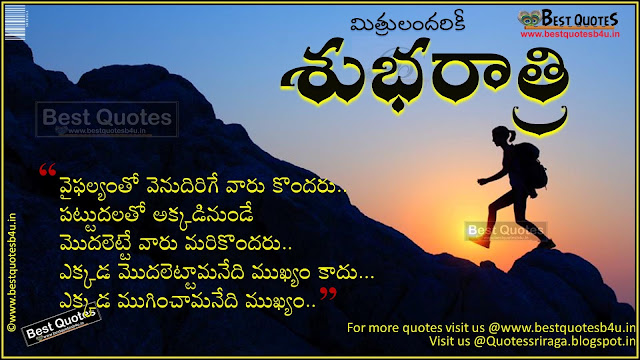 telugu Good night Greetings with inspirational quotations
