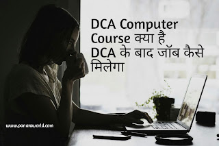 DCA Computer Course क्या है ? DCA Computer Course Details In Hindi