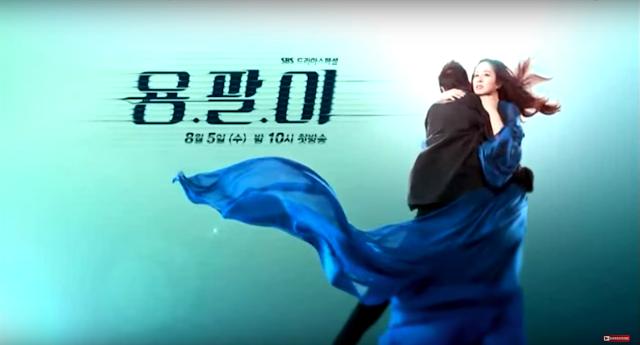 Yong Pal starring Joo Won and Kim Tae Hee