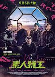 素人特工(The Rookies)poster