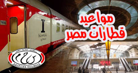 مواعيد واسعار رحلات قطارات مصر اي خدمه