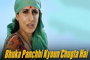 Bhuka Panchhi Kyoun Chugta Hai