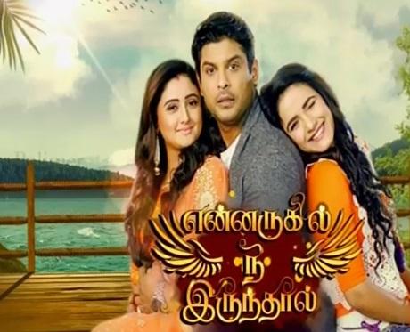 En Arugil Nee Irunthal 23-11-2017 Polimer TV Serial