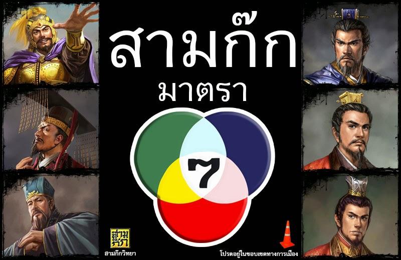 สามก๊ก มาตรา 7