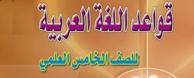 ملزمة قواعد اللغة العربية للصف الخامس العلمي
