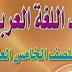 ملزمة قواعد اللغة العربية للصف الخامس العلمي الأستاذ مصطفى البدري