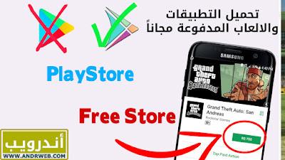 free store, free store apk, freestore, تحميل free store, free store تحميل, تحميل برنامج free store, download free store, freestore apk, المتجر المجاني, download free store apk