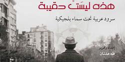 """كتاب عرب من بلجيكا يروون تمثيلاتهم للهجرة في """"هذه ليسَتْ حقيبة"""""""
