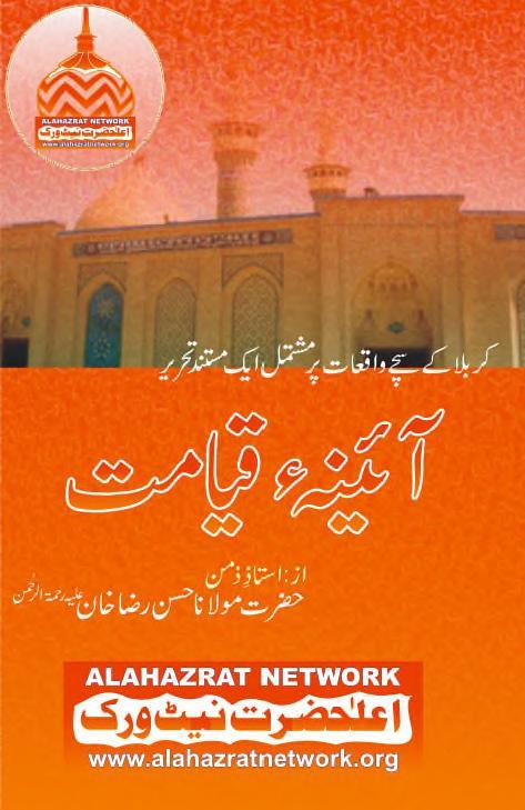 Aaina e Qayamat Urdu Islamic Book Free Download