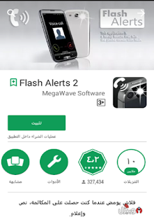 تطبيق Flash Alert 2 لتشغيل فلاش عند الاتصال