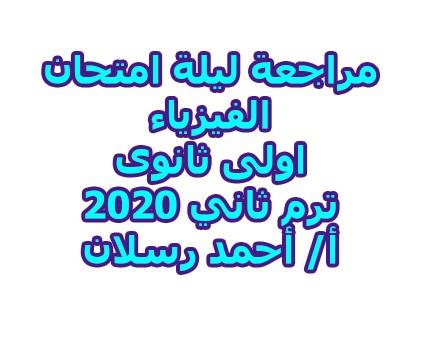 مراجعة  ليلة امتحان الفيزياء اولى ثانوى ترم ثاني 2020 أ/ أحمد رسلان
