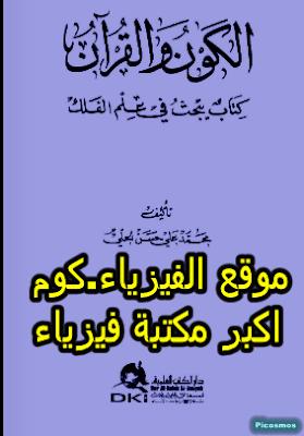 تحميل كتاب الكون والقرآن وعلم الفلك pdf برابط مباشر