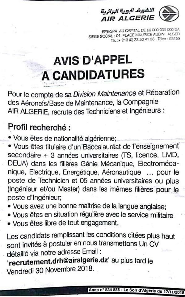 إعلان توظيف في الخطوط الجوية الجزائرية نوفمبر 2018