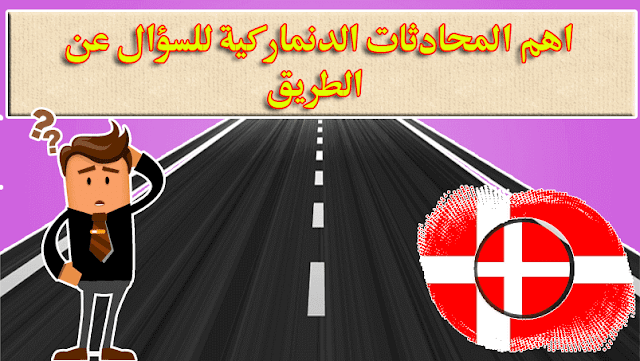"""اهم المحادثات الدانماركية السؤال عن الطريق  """"Spørgsmål omkring vejvisning"""""""