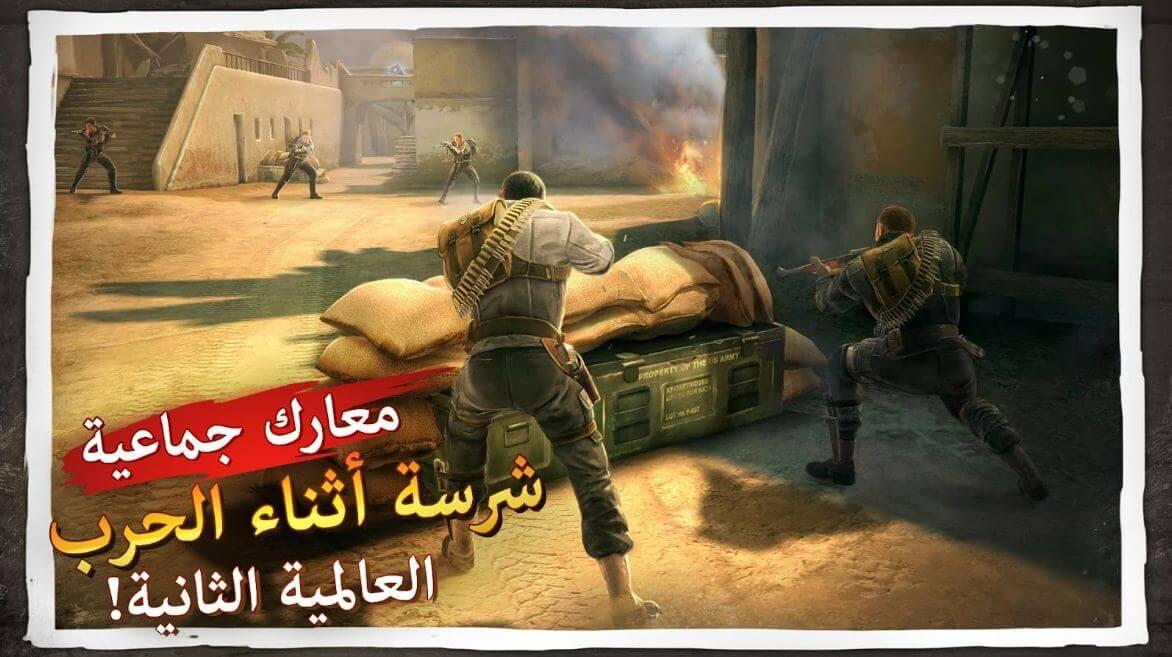 لعبة ابناء الحرب