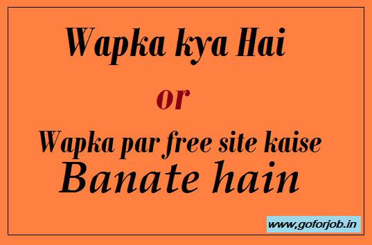 wapka par free website kaise banaye