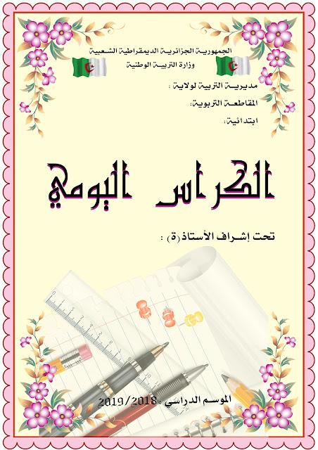كتاب المعاصر pdf 2019