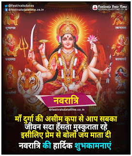 Navratri Hindi Wallpaper Free Download