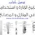 تحميل كتاب مصابيح الانارة واستخداماتها في المنازل والمصانع
