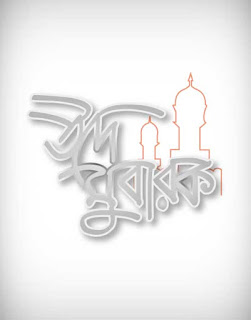 eid mubarak vector, eid letter, eid design, arabic vector, eid banner, eid typography, religion vector, adha vector, islam vector, kareem vector, ramzan vector, spirituality vector, ঈদ মোবারক ভেক্টর, রমযান ভেক্টর, রমজান ভেক্টর, ইসলামী ভেক্টর