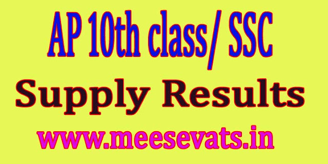 Andhra Pradesh AP 10th class/ SSC Supplementary Results