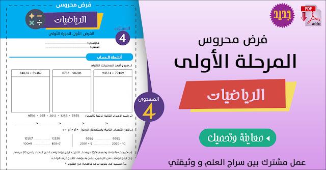 فرض الرياضيات للمستوى الرابع - المرحلة الأولى