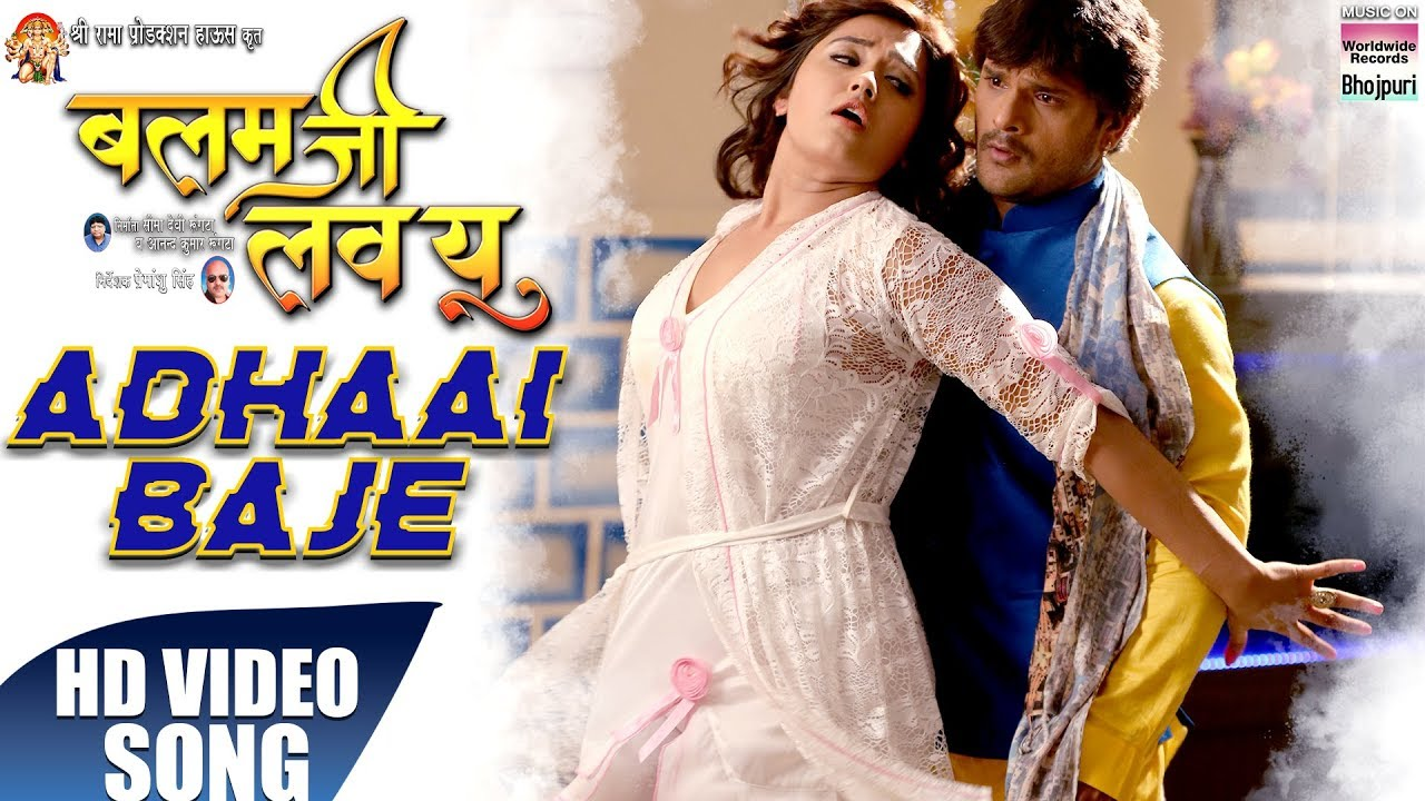 Adhaai Baje | Balam Ji I Love You | HD Video Song Adhaai Baje | Khesari Lal Yadav