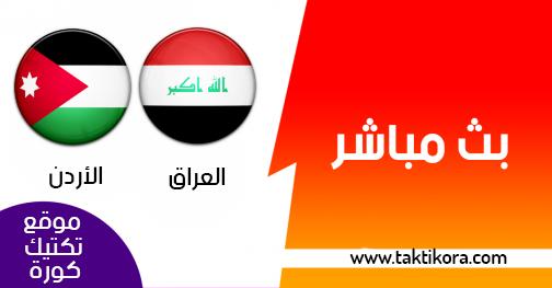 مشاهدة مباراة العراق والأردن بث مباشر بتاريخ 26-03-2019 بطولة الصداقة الدولية