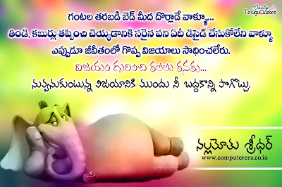 nallamothu-sridhar-telugu-motivational-life-quotes-and-sms-messages