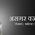 असगर वजाहत : अपने समय-संदर्भों का अफ़्सानानिगार-  डॉ. धनंजय कुमार साव