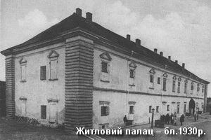 Житловий палац замку бл.1930р.