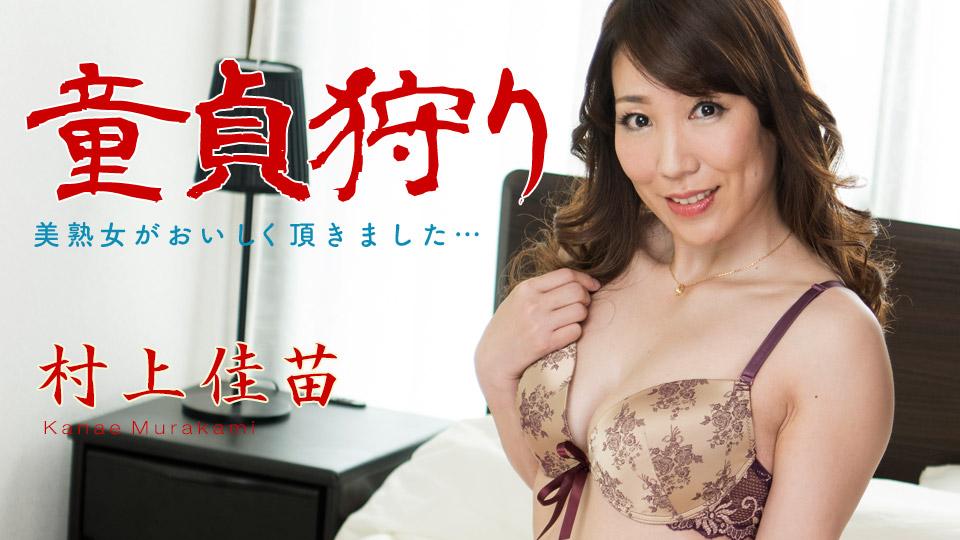 Kanae Murakami Virginity Hunter