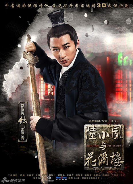 Cai Jun Tao in Detectives and Doctors